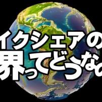 世界一周ロゴ完成!